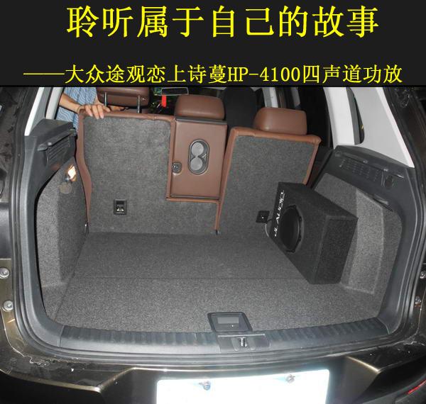 大众途观改装诗蔓hp-4100四声道功放 永川车乐汇改装
