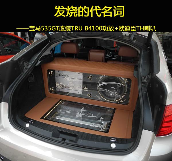 发烧的代名词 宝马535gt改装tru b4100功放 欧迪臣th喇叭