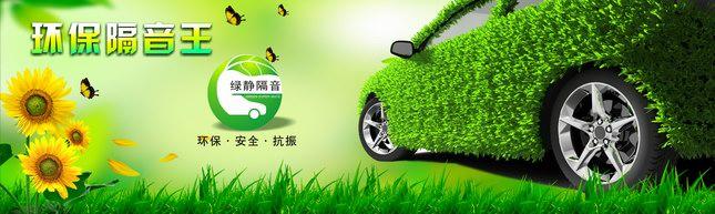 绿静汽车隔音材料